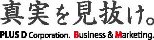株式会社プラスディ:マーケティング/コンサルティング